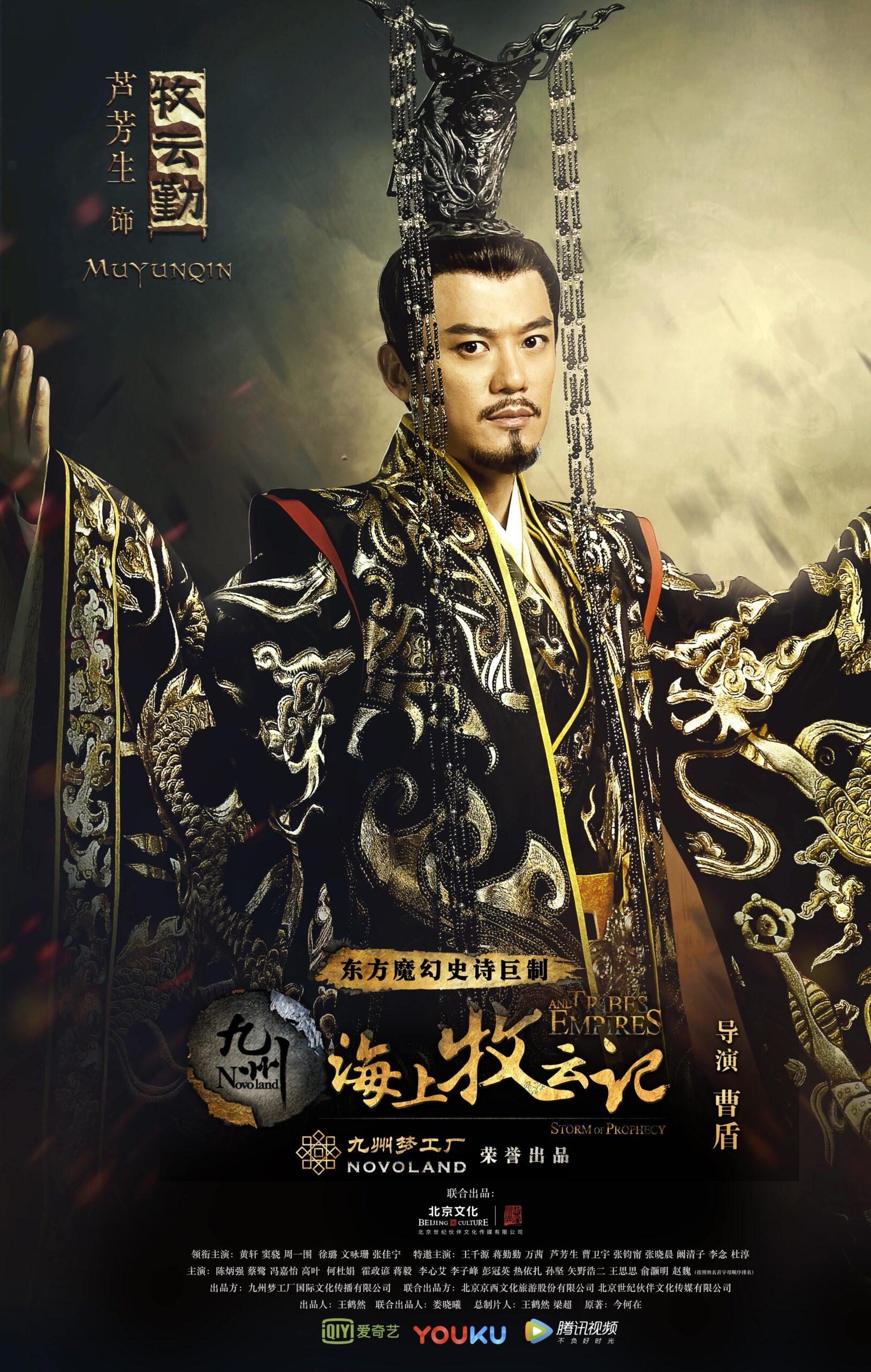 09Imperador Muyun Qin-min