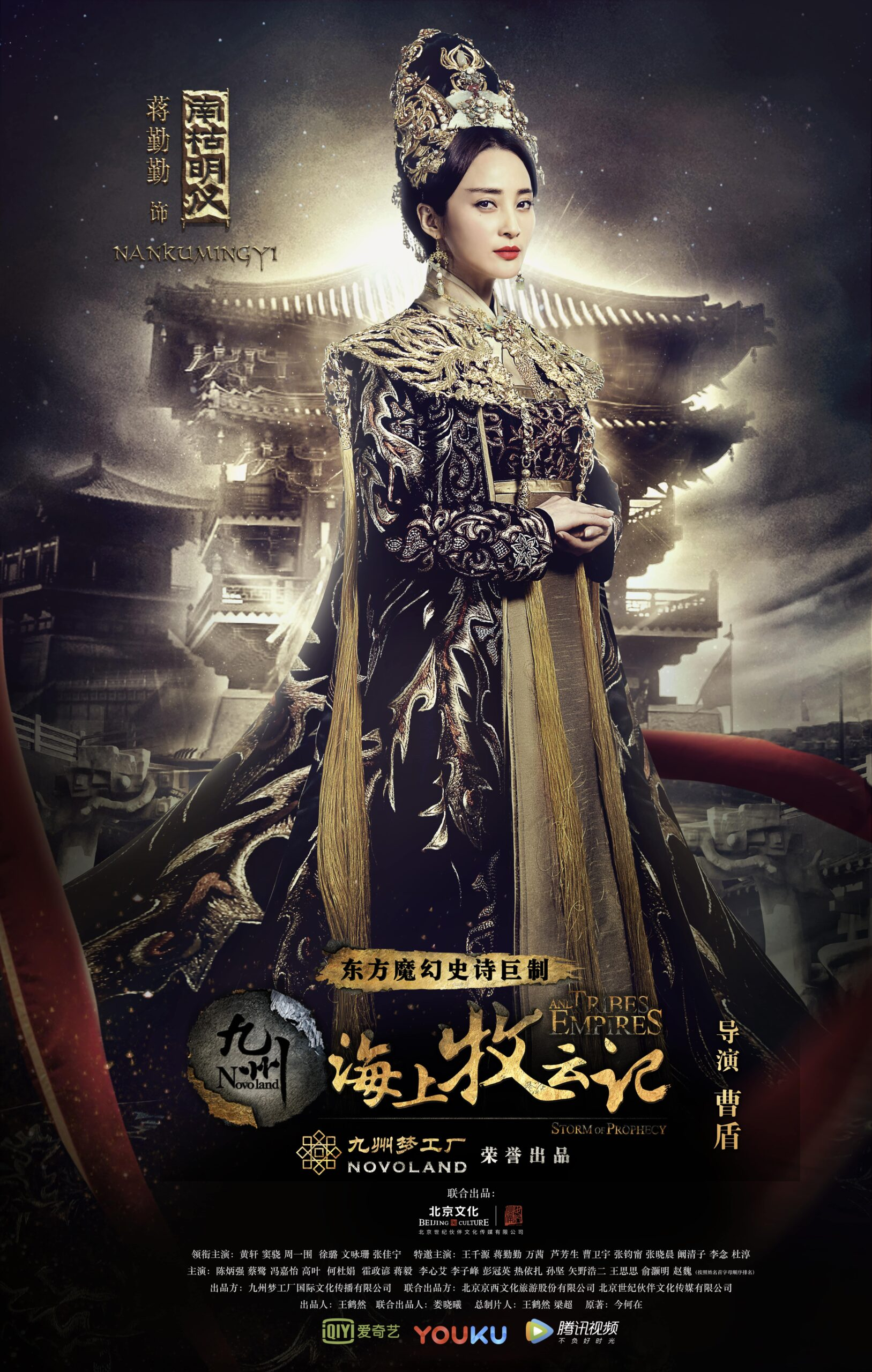 12Imperatriz Nanku Ming Yi-min