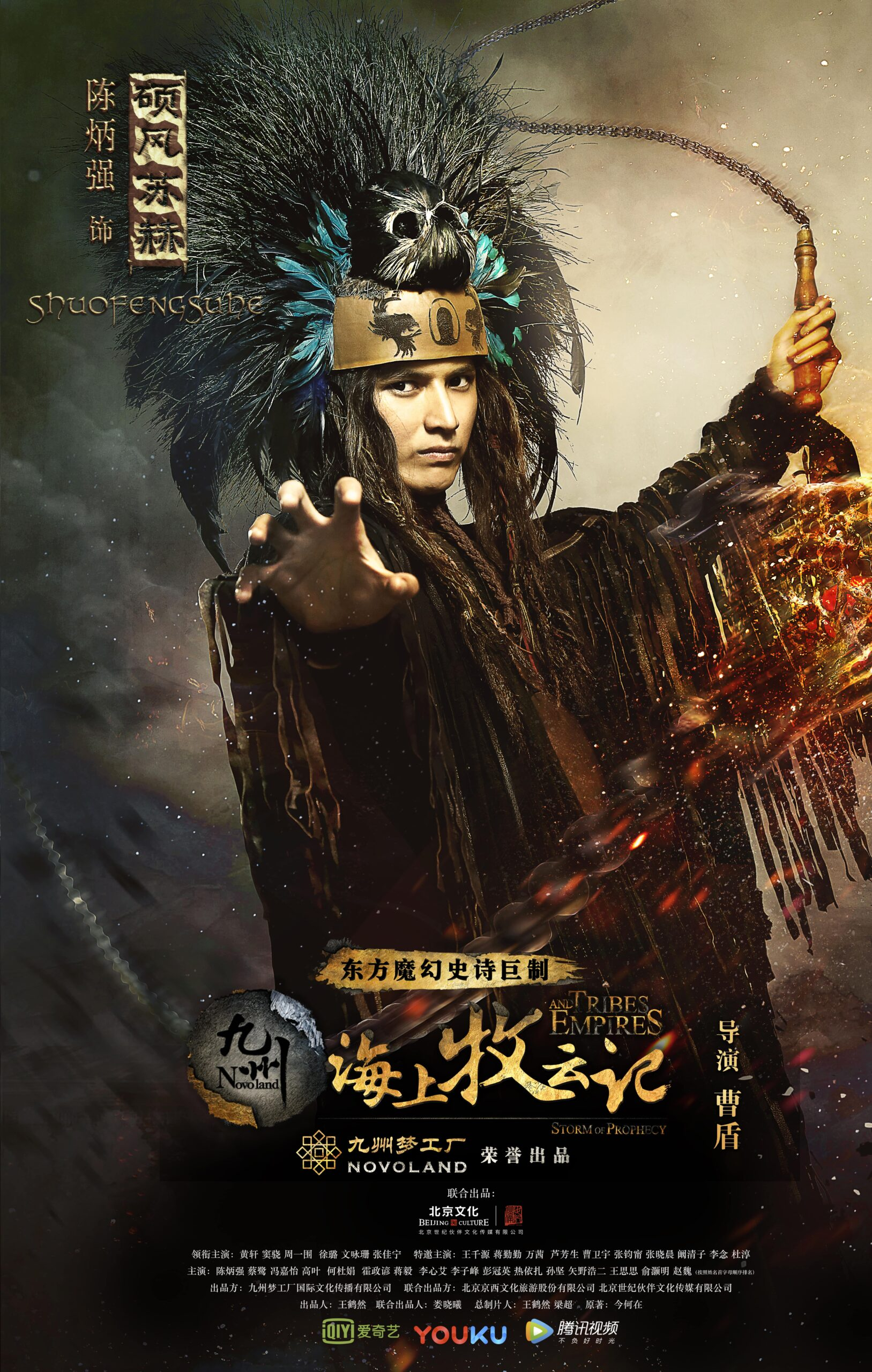 shuofeng Su He-min